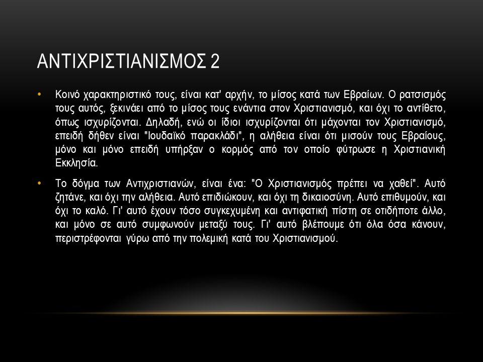 ΑΝΤΙΧΡΙΣΤΙΑΝΙΣΜΟΣ 2