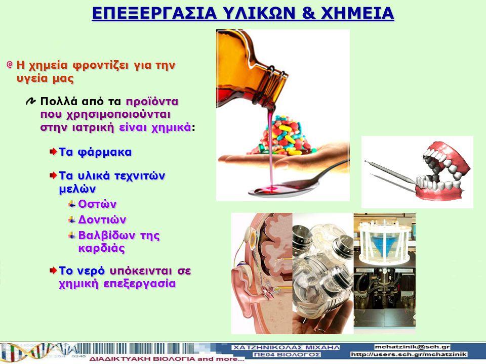 ΕΠΕΞΕΡΓΑΣΙΑ ΥΛΙΚΩΝ & ΧΗΜΕΙΑ