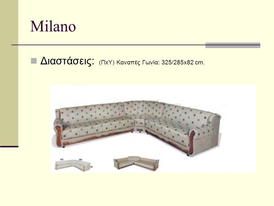 Milano Διαστάσεις: (ΠxY) Καναπές Γωνία: 325/285x82 cm.