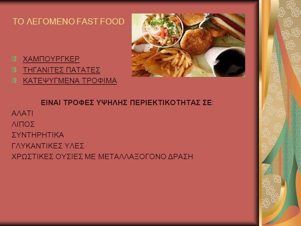 ΤΟ ΛΕΓΟΜΕΝΟ FAST FOOD ΧΑΜΠΟΥΡΓΚΕΡ ΤΗΓΑΝΙΤΕΣ ΠΑΤΑΤΕΣ