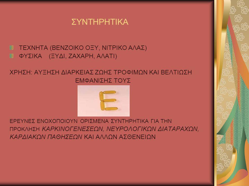 ΣΥΝΤΗΡΗΤΙΚΑ ΤΕΧΝΗΤΑ (ΒΕΝΖΟϊΚΟ ΟΞΥ, ΝΙΤΡΙΚΟ ΑΛΑΣ)