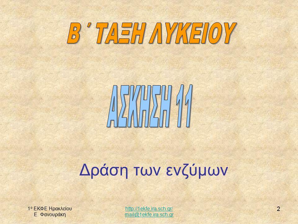 Δράση των ενζύμων B ΄ ΤΑΞΗ ΛΥΚΕΙΟΥ ΑΣΚΗΣΗ 11 1ο ΕΚΦΕ Ηρακλείου