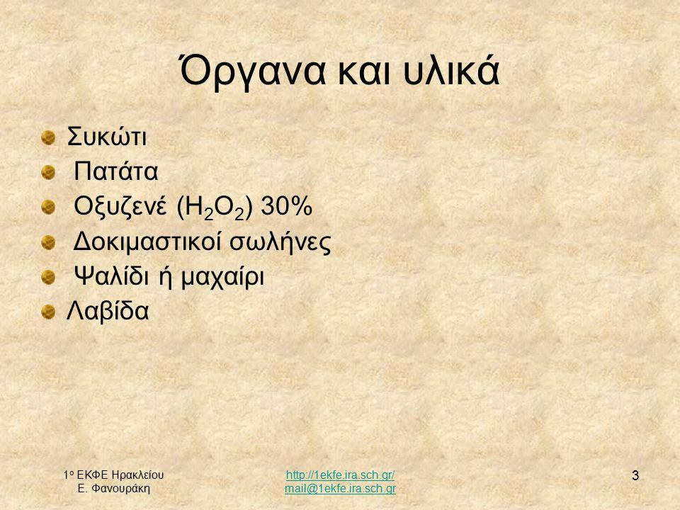 Όργανα και υλικά Συκώτι Πατάτα Οξυζενέ (Η2Ο2) 30% Δοκιμαστικοί σωλήνες
