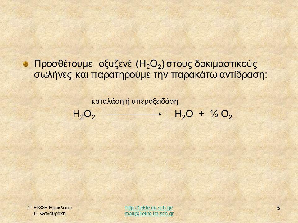 καταλάση ή υπεροξειδάση H2Ο2 H2O + ½ O2