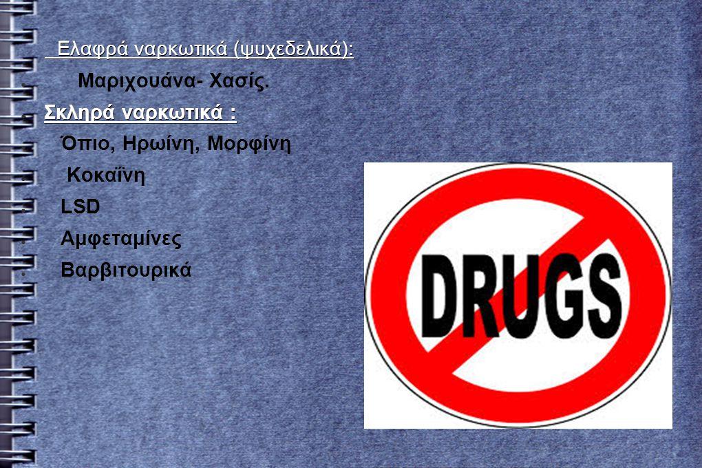 Ελαφρά ναρκωτικά (ψυχεδελικά):