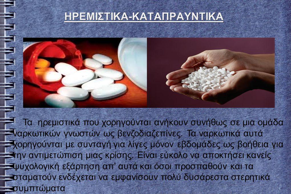 ΗΡΕΜΙΣΤΙΚΑ-ΚΑΤΑΠΡΑΥΝΤΙΚΑ