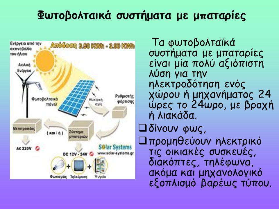 Φωτοβολταικά συστήματα με μπαταρίες