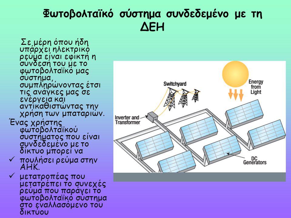 Φωτοβολταϊκό σύστημα συνδεδεμένο με τη ΔΕΗ