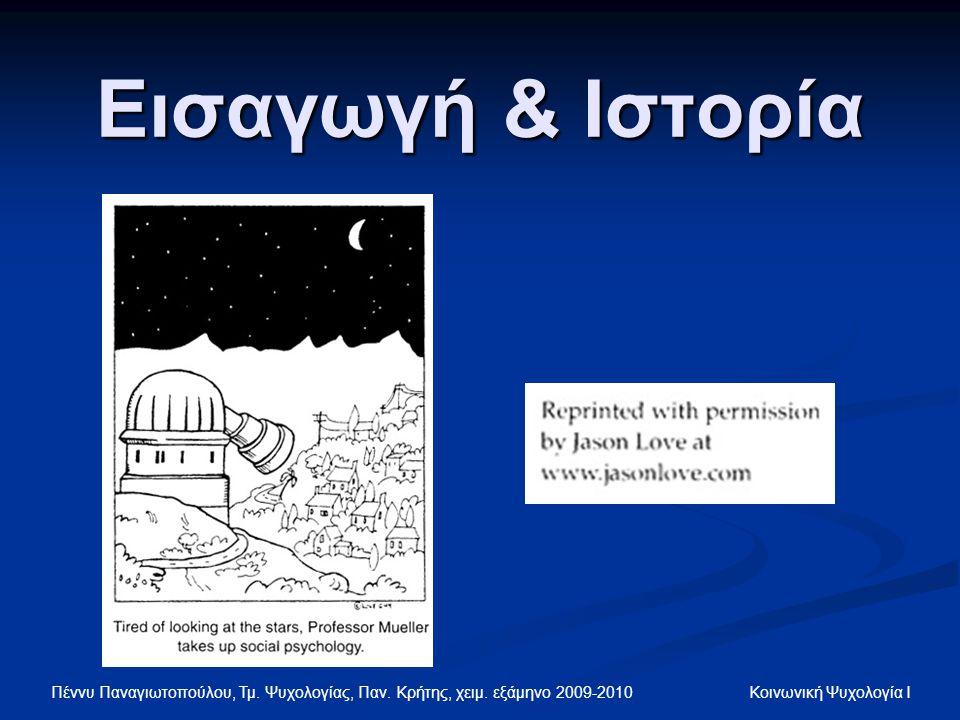 Εισαγωγή & Ιστορία Πέννυ Παναγιωτοπούλου, Τμ. Ψυχολογίας, Παν.