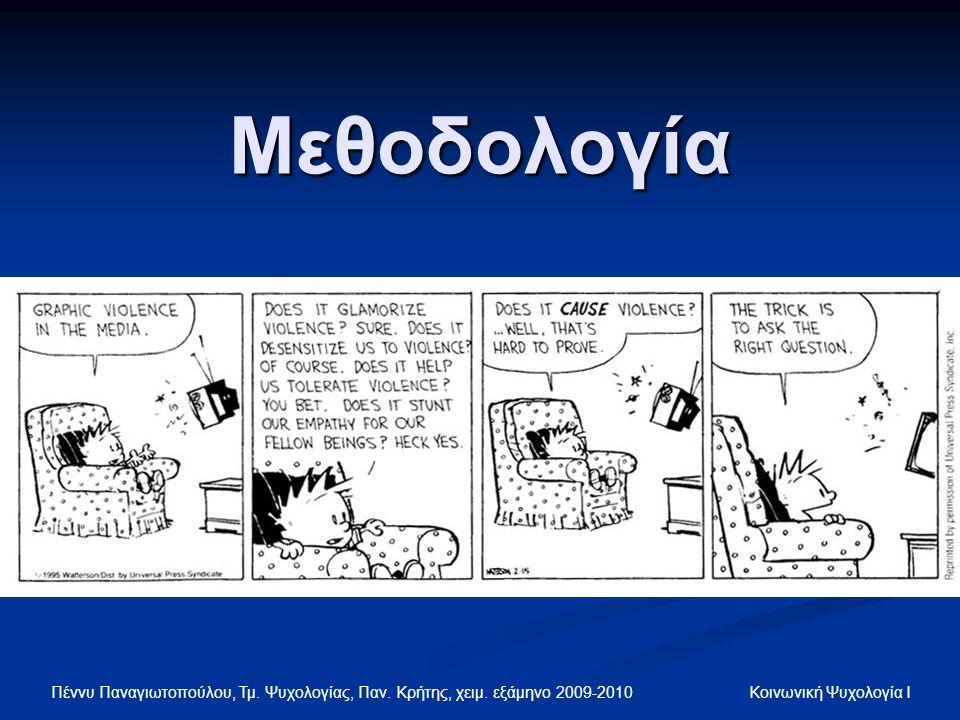 Μεθοδολογία Πέννυ Παναγιωτοπούλου, Τμ. Ψυχολογίας, Παν.