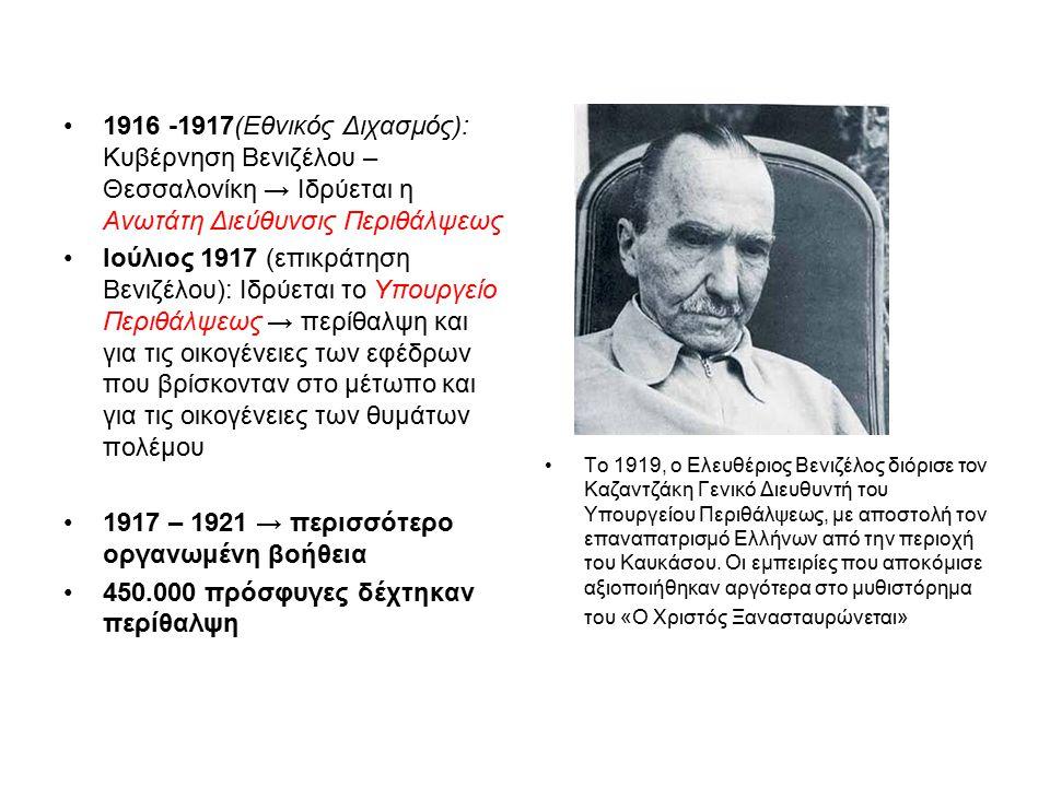 1917 – 1921 → περισσότερο οργανωμένη βοήθεια