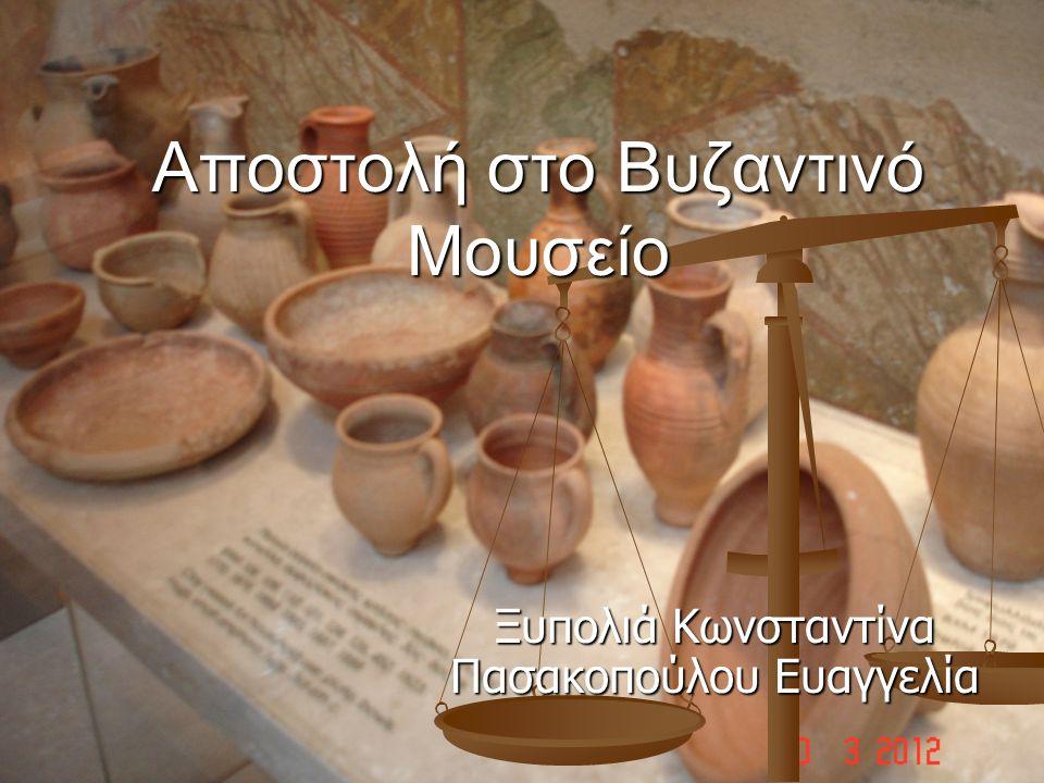 Αποστολή στο Βυζαντινό Μουσείο