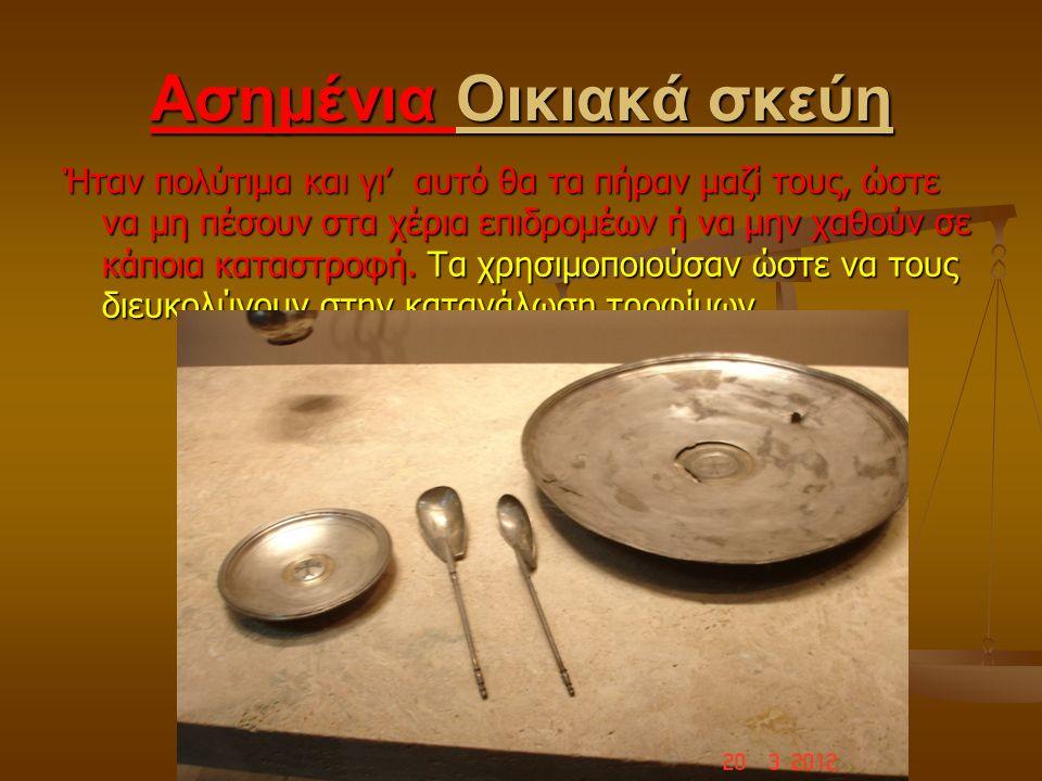 Ασημένια Οικιακά σκεύη