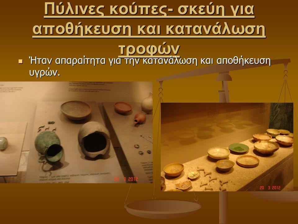 Πύλινες κούπες- σκεύη για αποθήκευση και κατανάλωση τροφών