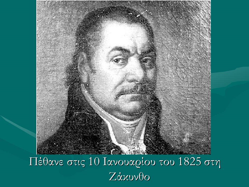 Πέθανε στις 10 Ιανουαρίου του 1825 στη Ζάκυνθο