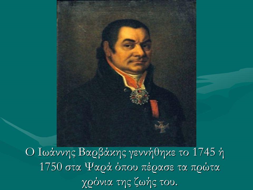 Ο Ιωάννης Βαρβάκης γεννήθηκε το 1745 ή 1750 στα Ψαρά όπου πέρασε τα πρώτα χρόνια της ζωής του.