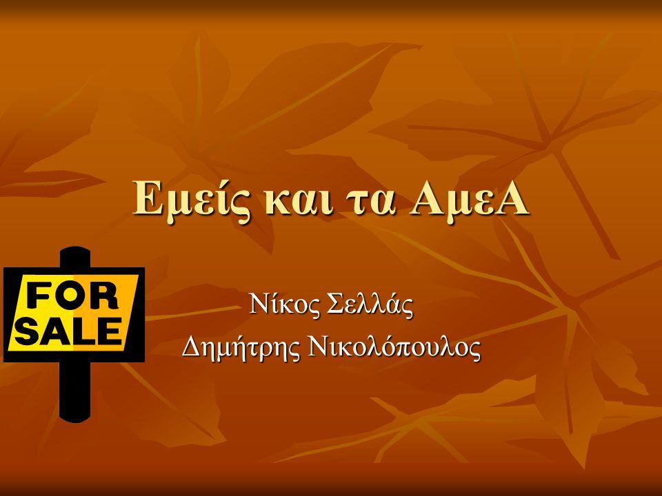 Νίκος Σελλάς Δημήτρης Νικολόπουλος