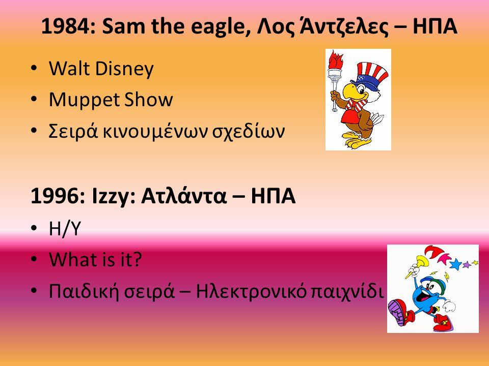 1984: Sam the eagle, Λος Άντζελες – ΗΠΑ