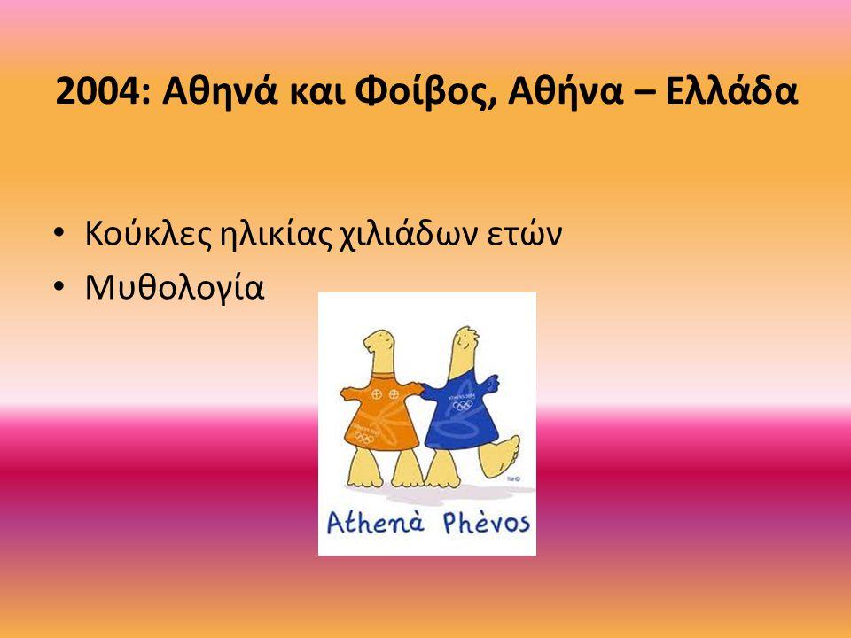 2004: Αθηνά και Φοίβος, Αθήνα – Ελλάδα
