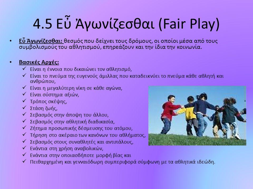 4.5 Εὖ Ἀγωνίζεσθαι (Fair Play)