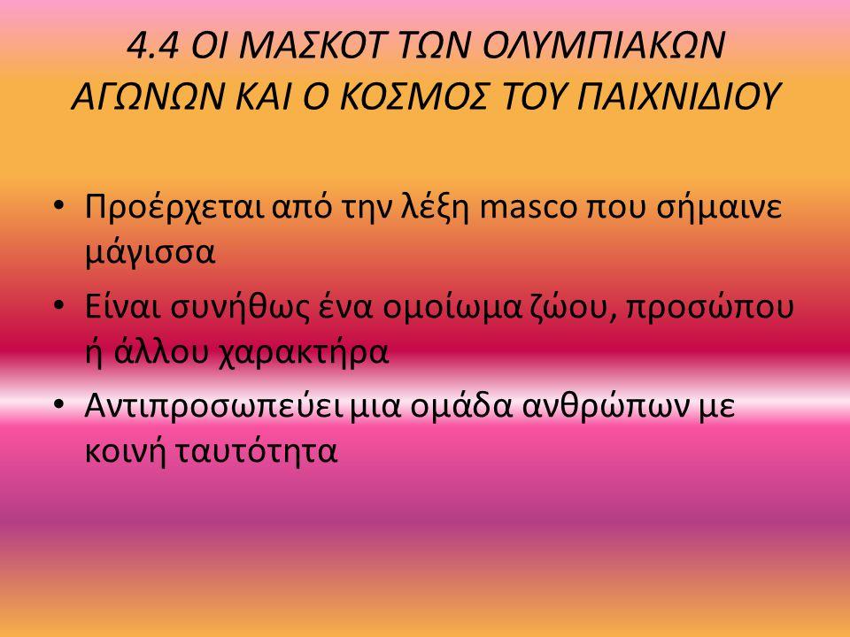 4.4 ΟΙ ΜΑΣΚΟΤ ΤΩΝ ΟΛΥΜΠΙΑΚΩΝ ΑΓΩΝΩΝ ΚΑΙ Ο ΚΟΣΜΟΣ ΤΟΥ ΠΑΙΧΝΙΔΙΟΥ