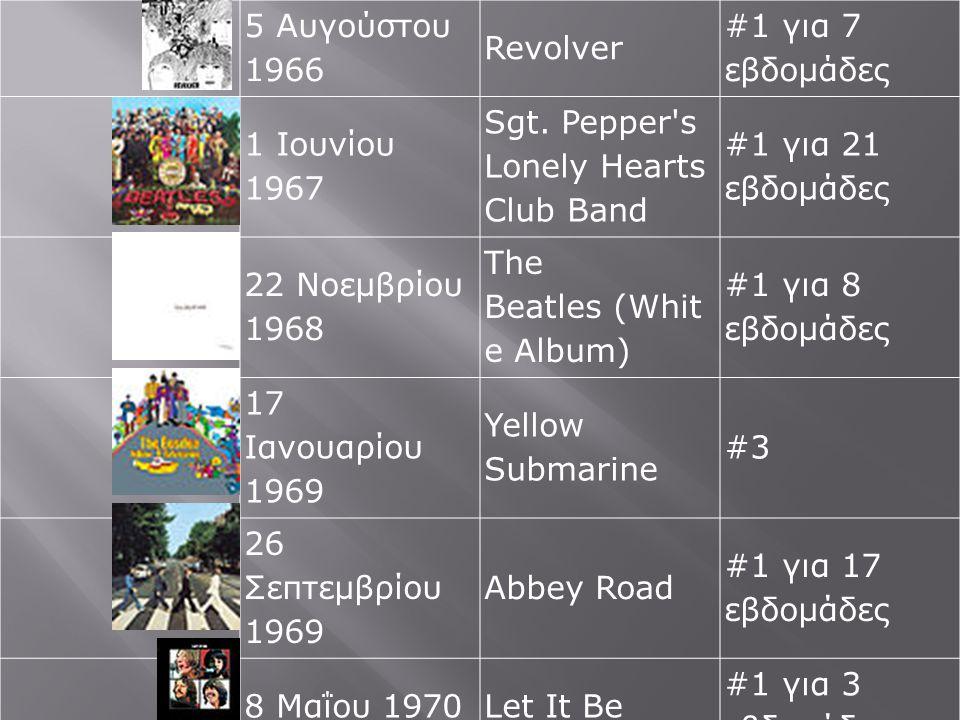 5 Αυγούστου 1966 Revolver. #1 για 7 εβδομάδες. 1 Ιουνίου 1967. Sgt. Pepper s Lonely Hearts Club Band.