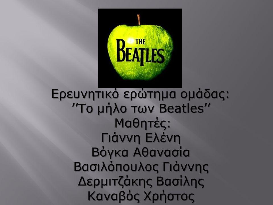 Ερευνητικό ερώτημα ομάδας: ''Το μήλο των Beatles'' Μαθητές:
