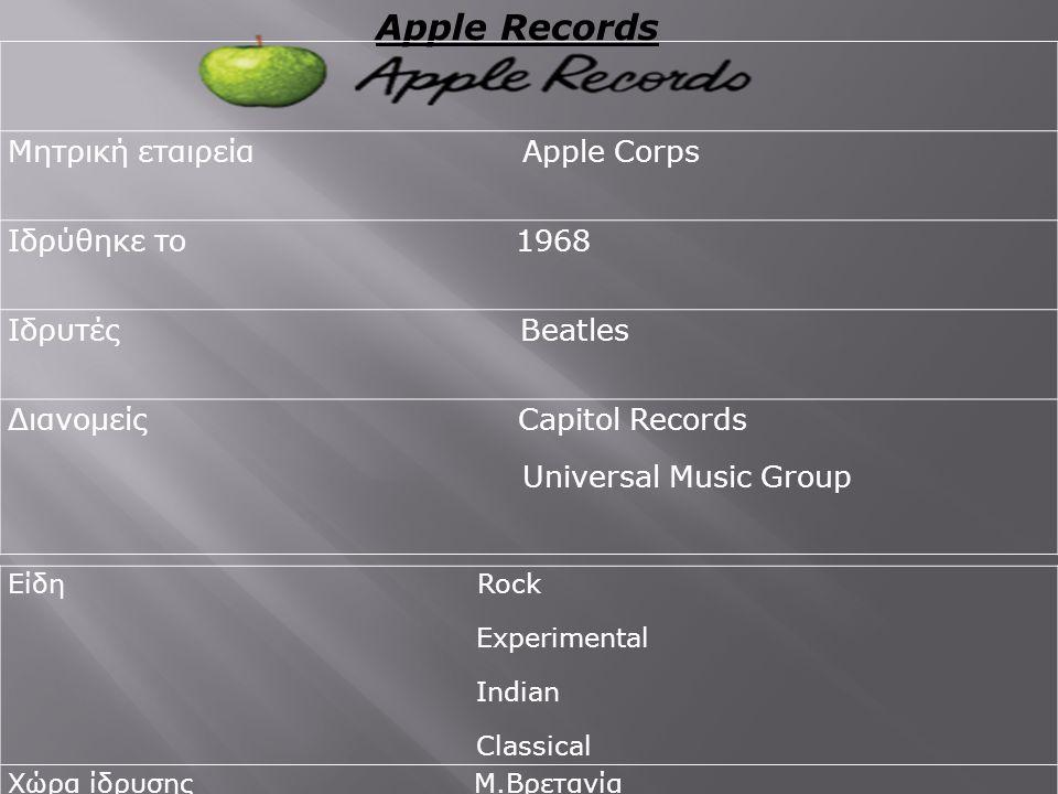Apple Records Μητρική εταιρεία Apple Corps Ιδρύθηκε το 1968