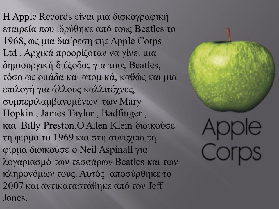 Η Apple Records είναι μια δισκογραφική εταιρεία που ιδρύθηκε από τους Beatles το 1968, ως μια διαίρεση της Apple Corps Ltd .