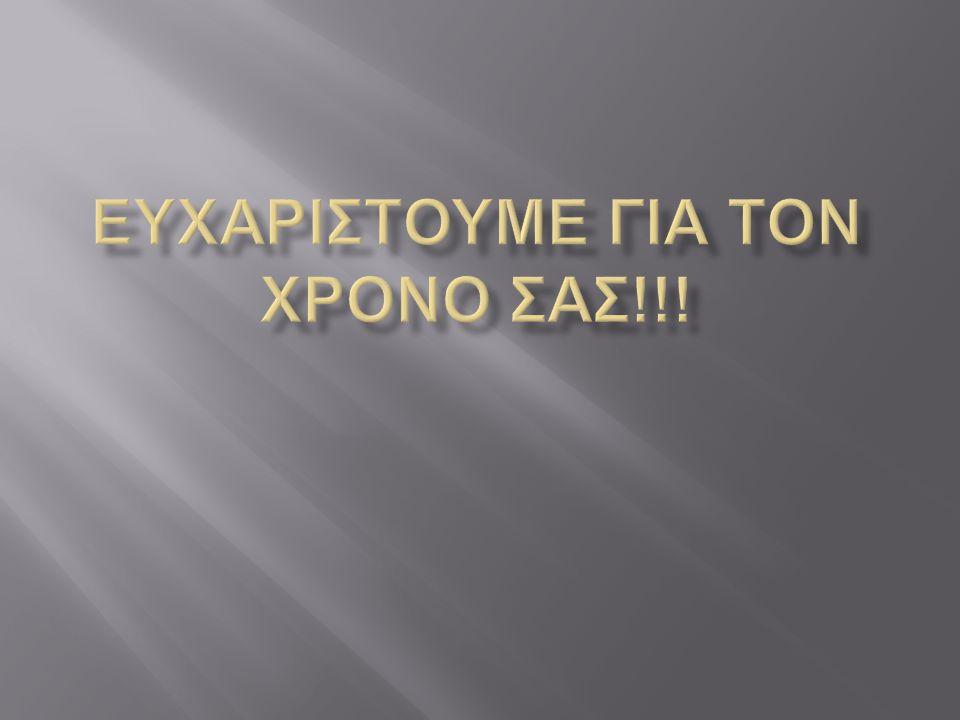ΕΥΧΑΡΙΣΤΟΥΜΕ ΓΙΑ ΤΟΝ ΧΡΟΝΟ ΣΑΣ!!!