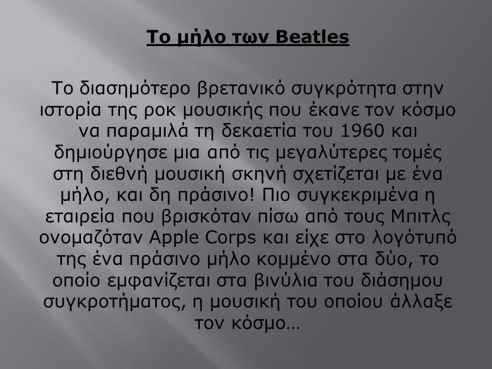 Το μήλο των Beatles