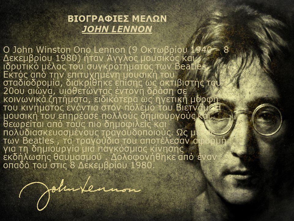 ΒΙΟΓΡΑΦΙΕΣ ΜΕΛΩΝ JOHN LENNON.