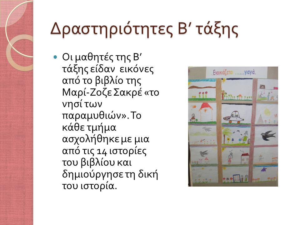 Δραστηριότητες Β' τάξης