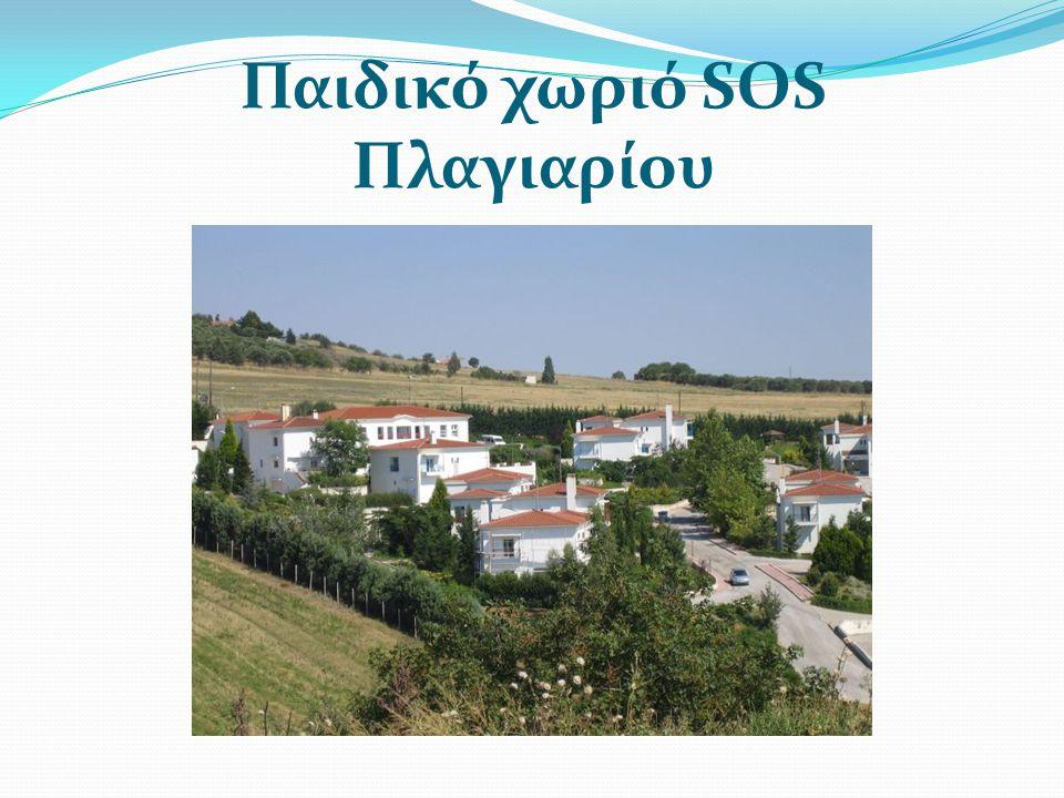Παιδικό χωριό SOS Πλαγιαρίου