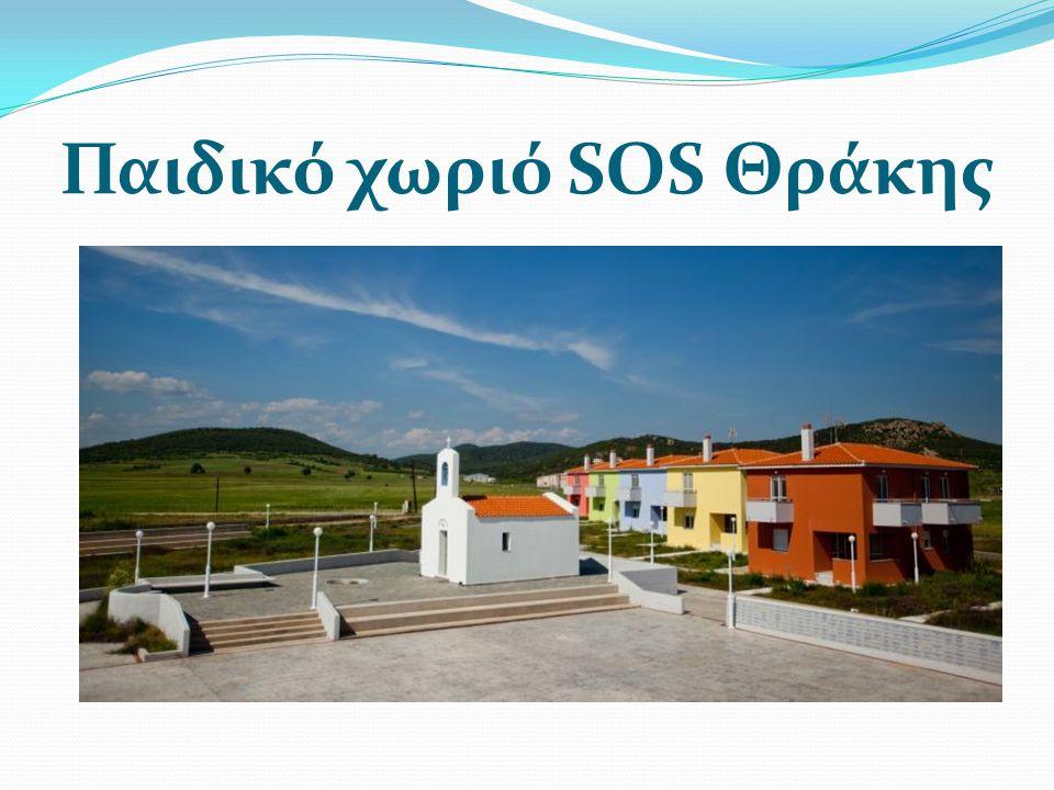 Παιδικό χωριό SOS Θράκης