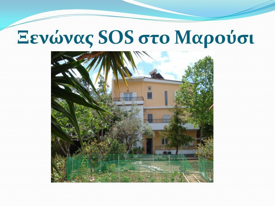 Ξενώνας SOS στο Μαρούσι