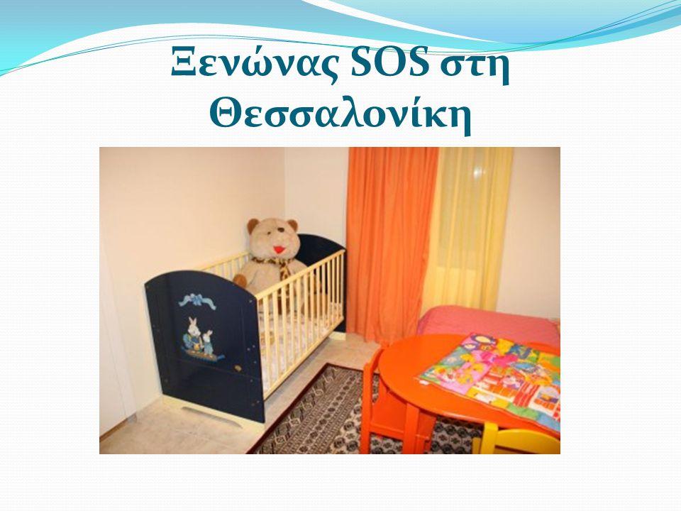 Ξενώνας SOS στη Θεσσαλονίκη