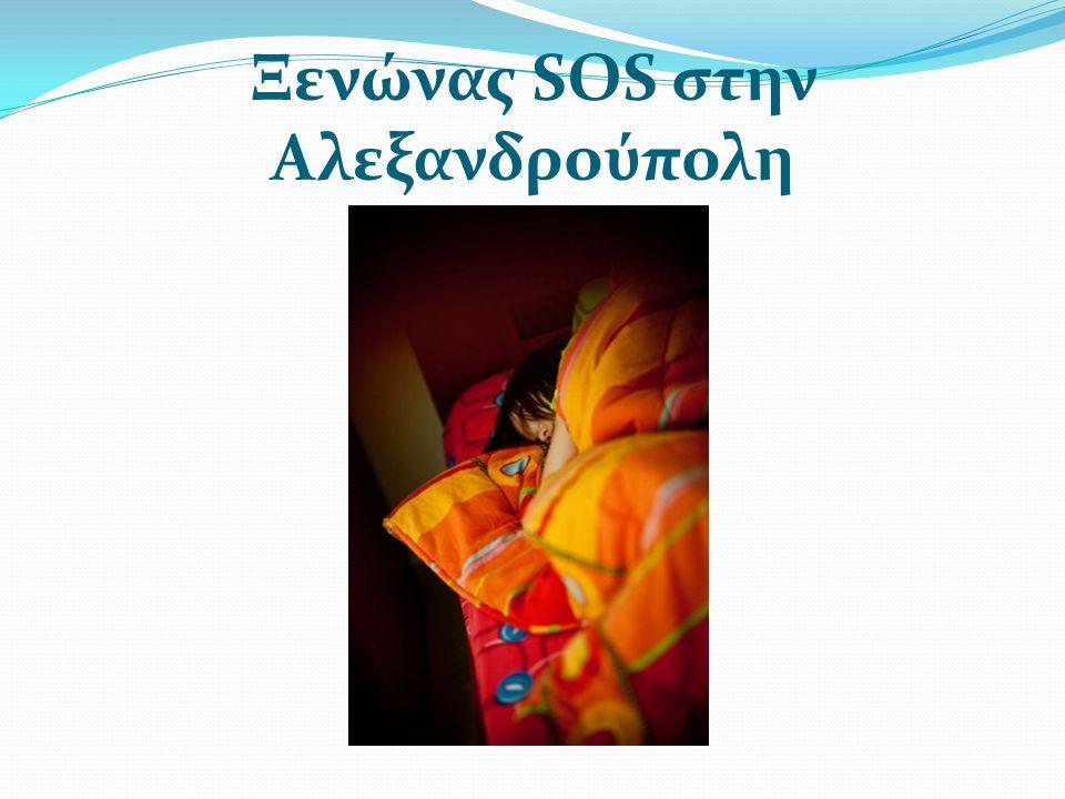 Ξενώνας SOS στην Αλεξανδρούπολη