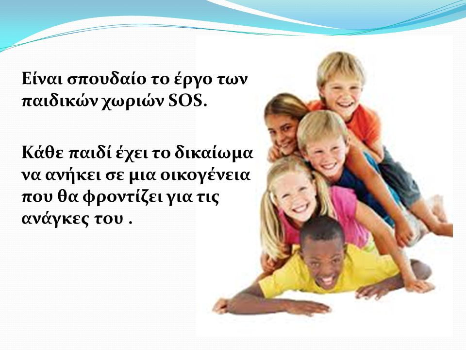 Είναι σπουδαίο το έργο των παιδικών χωριών SOS.