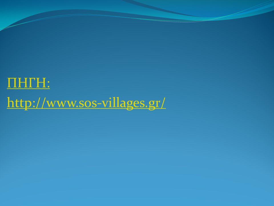 ΠΗΓΗ: http://www.sos-villages.gr/