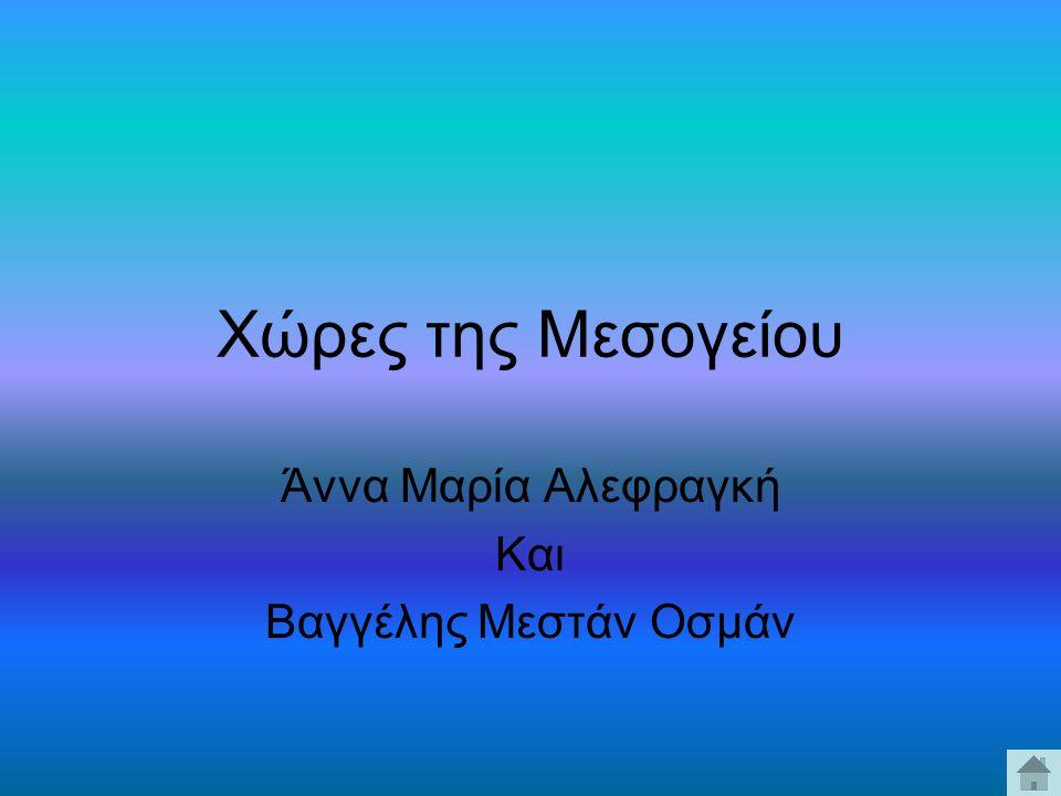 Άννα Μαρία Αλεφραγκή Και Βαγγέλης Μεστάν Οσμάν