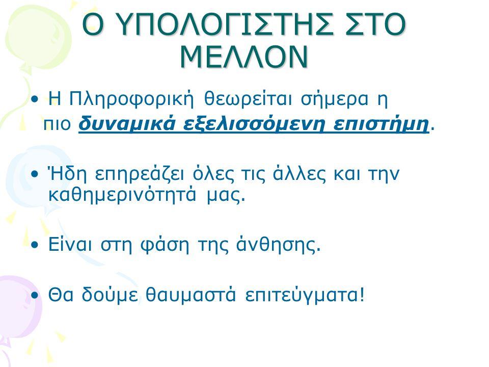 Ο ΥΠΟΛΟΓΙΣΤΗΣ ΣΤΟ ΜΕΛΛΟΝ