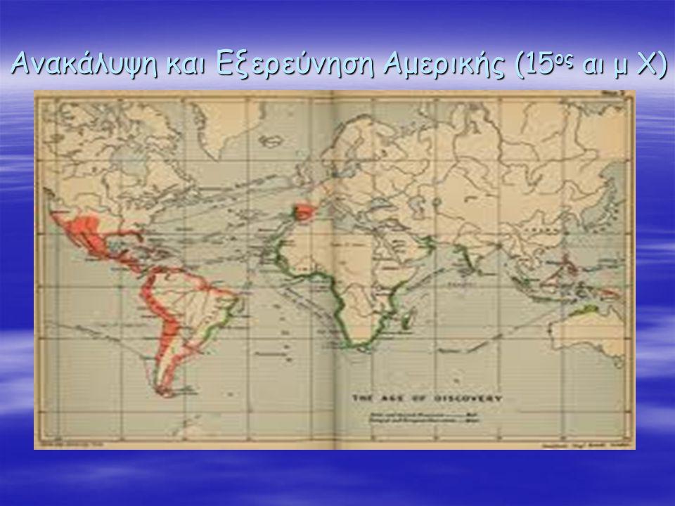 Ανακάλυψη και Εξερεύνηση Αμερικής (15ος αι μ Χ)