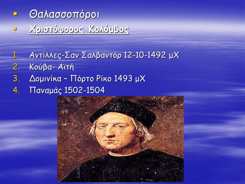 Θαλασσοπόροι Χριστόφορος Κολόμβος Αντίλλες-Σαν Σαλβαντόρ 12-10-1492 μΧ