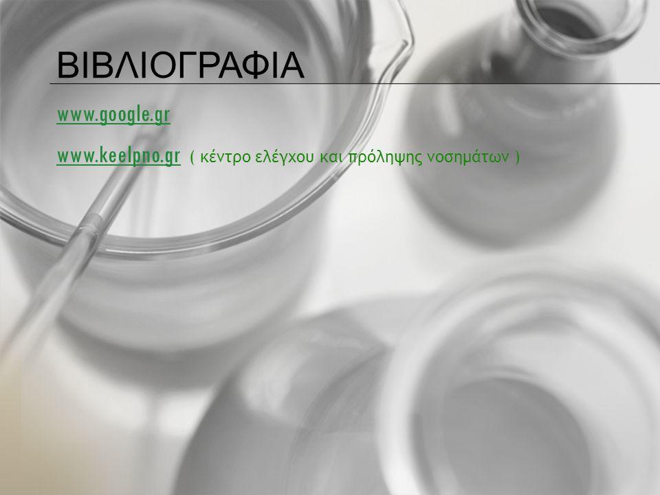 Βιβλιογραφια www.google.gr www.keelpno.gr ( κέντρο ελέγχου και πρόληψης νοσημάτων )