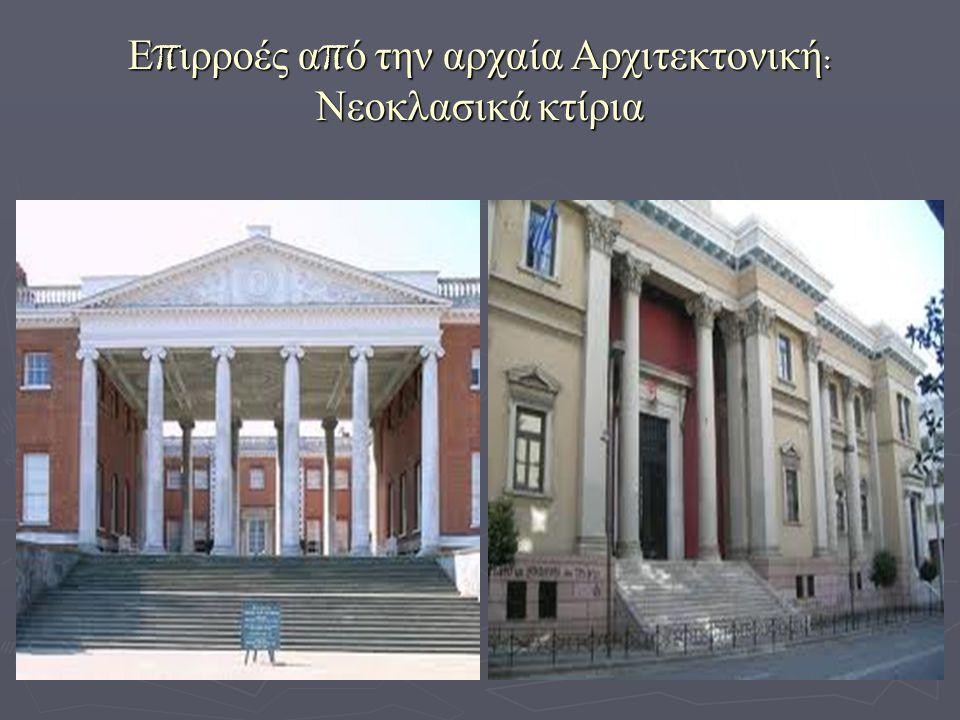 Επιρροές από την αρχαία Αρχιτεκτονική: Νεοκλασικά κτίρια
