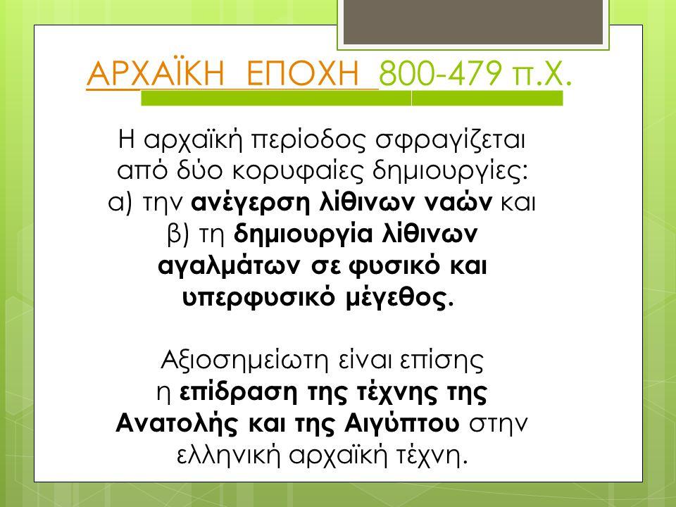 ΑΡΧΑΪΚΗ ΕΠΟΧΗ 800-479 π.Χ.