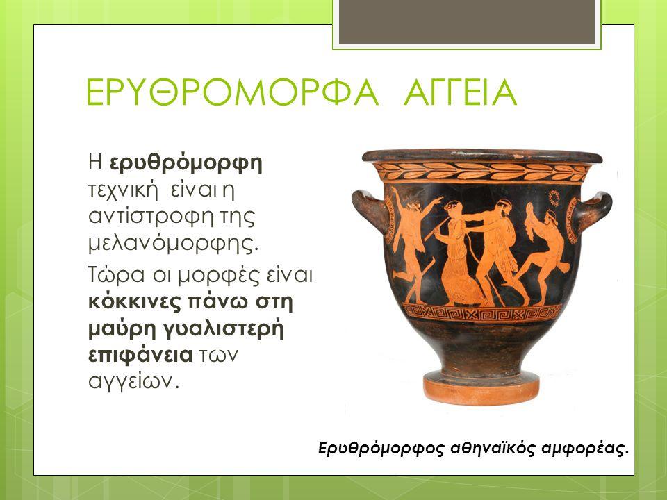 ΕΡΥΘΡΟΜΟΡΦΑ ΑΓΓΕΙΑ