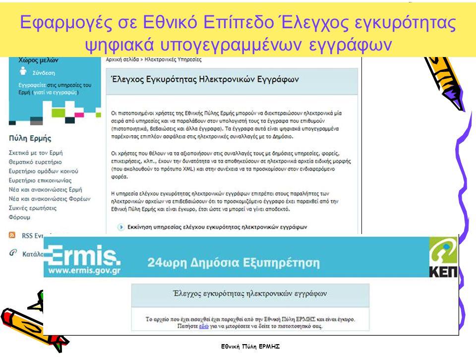 Εφαρμογές σε Εθνικό Επίπεδο Έλεγχος εγκυρότητας ψηφιακά υπογεγραμμένων εγγράφων