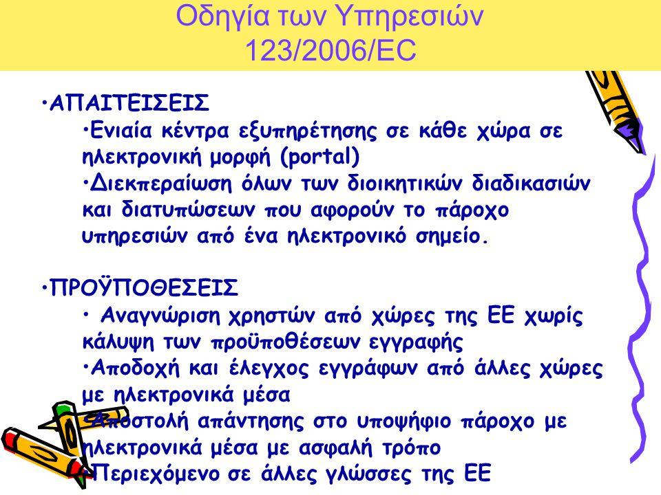 Οδηγία των Υπηρεσιών 123/2006/EC